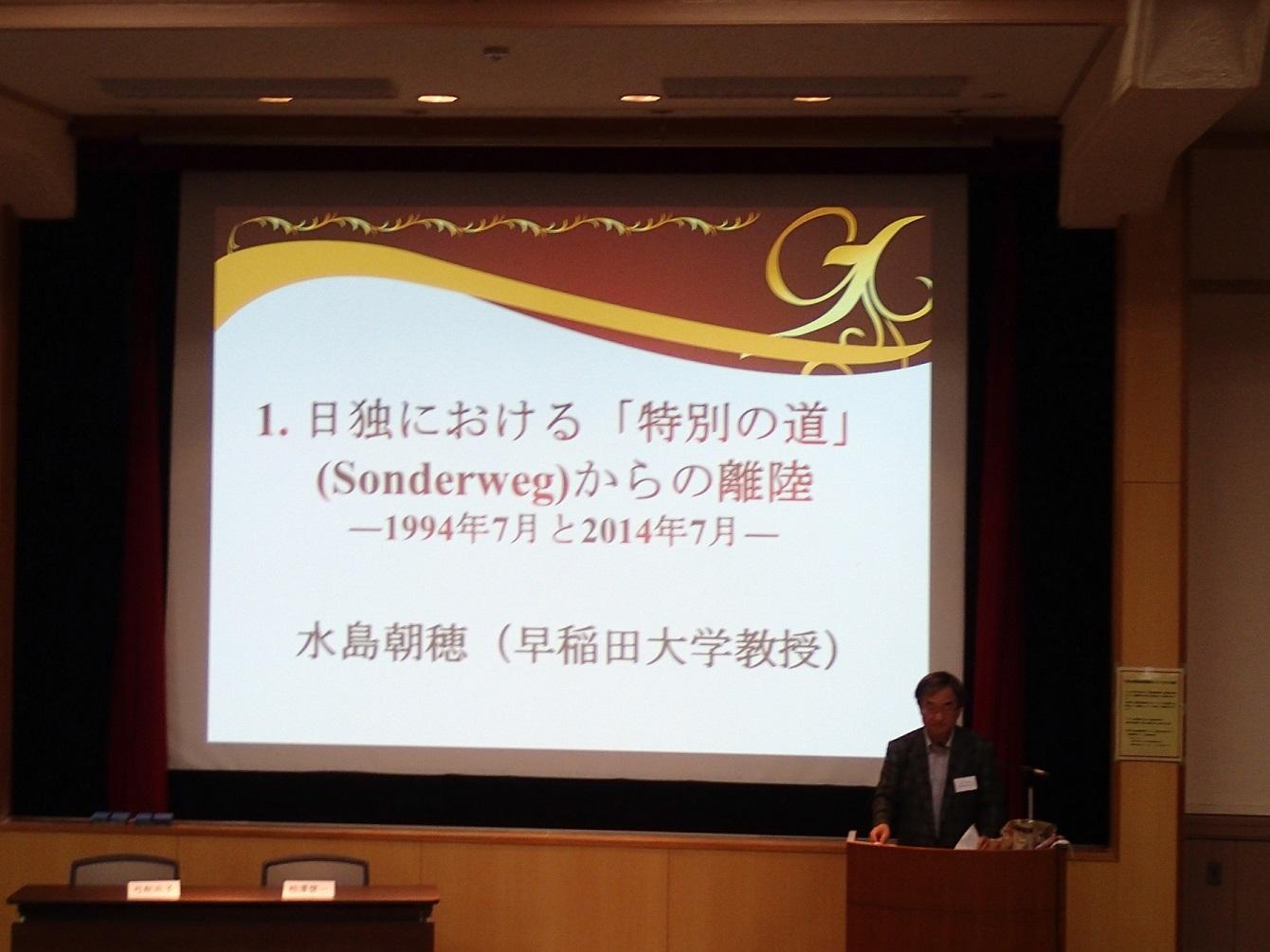 日本ドイツ学会