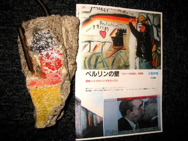 ベルリンの壁崩壊20周年 世界の西と東の風景