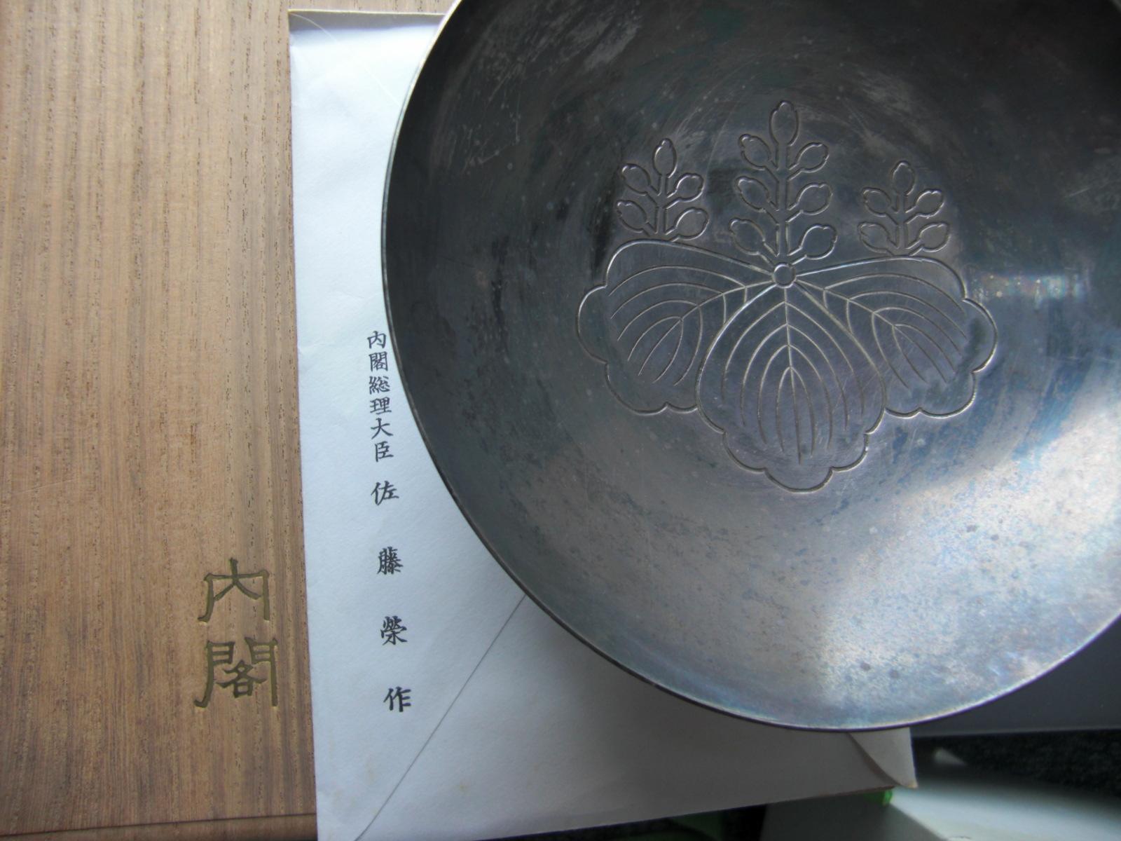 内閣 佐藤 栄作