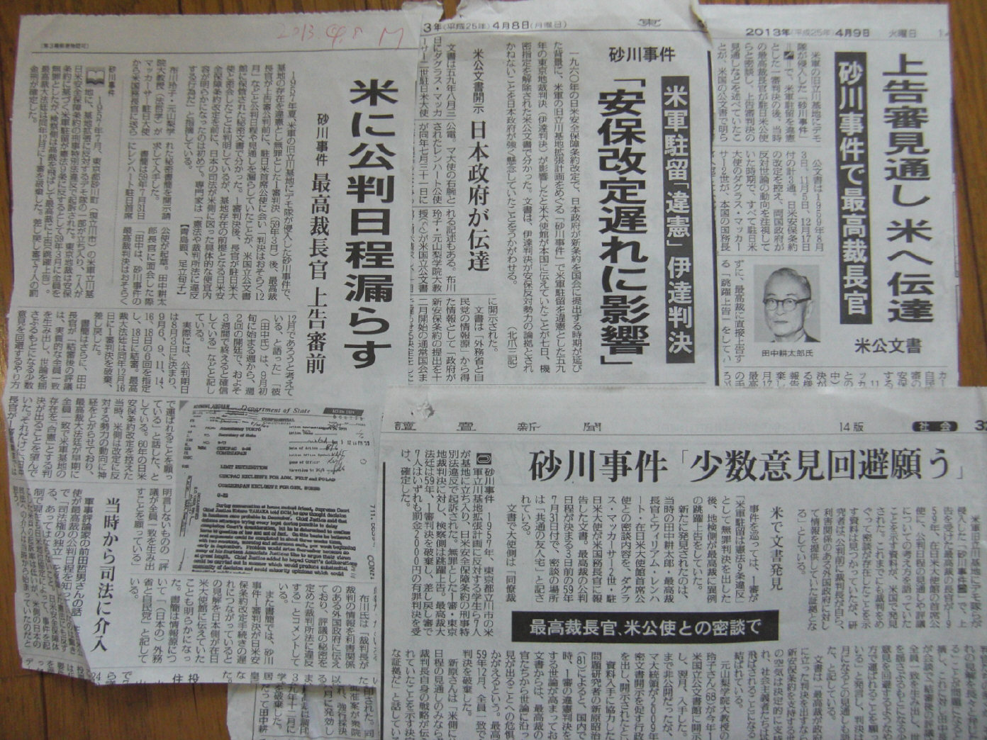 各紙も『朝日新聞』を除き、8日付で一斉に書いた(『朝日』のみ、なぜか9... 砂川事件最高裁判決