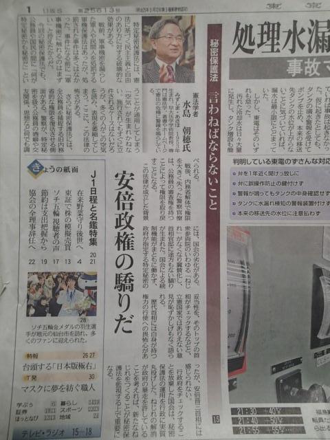 東京新聞一面記事