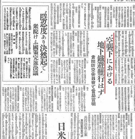 防空法と新聞記事