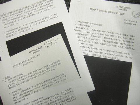 集団的自衛権墨塗文書