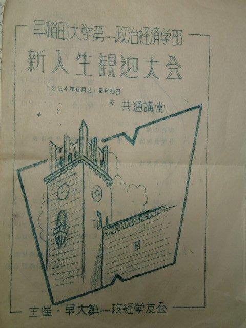 1954年政経新歓企画