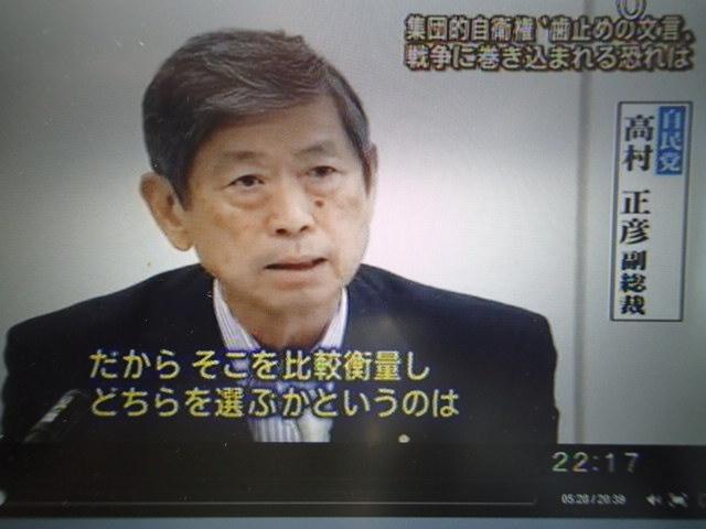 高村・自民党副総裁