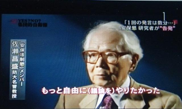 佐瀬昌盛・防衛大名誉教授