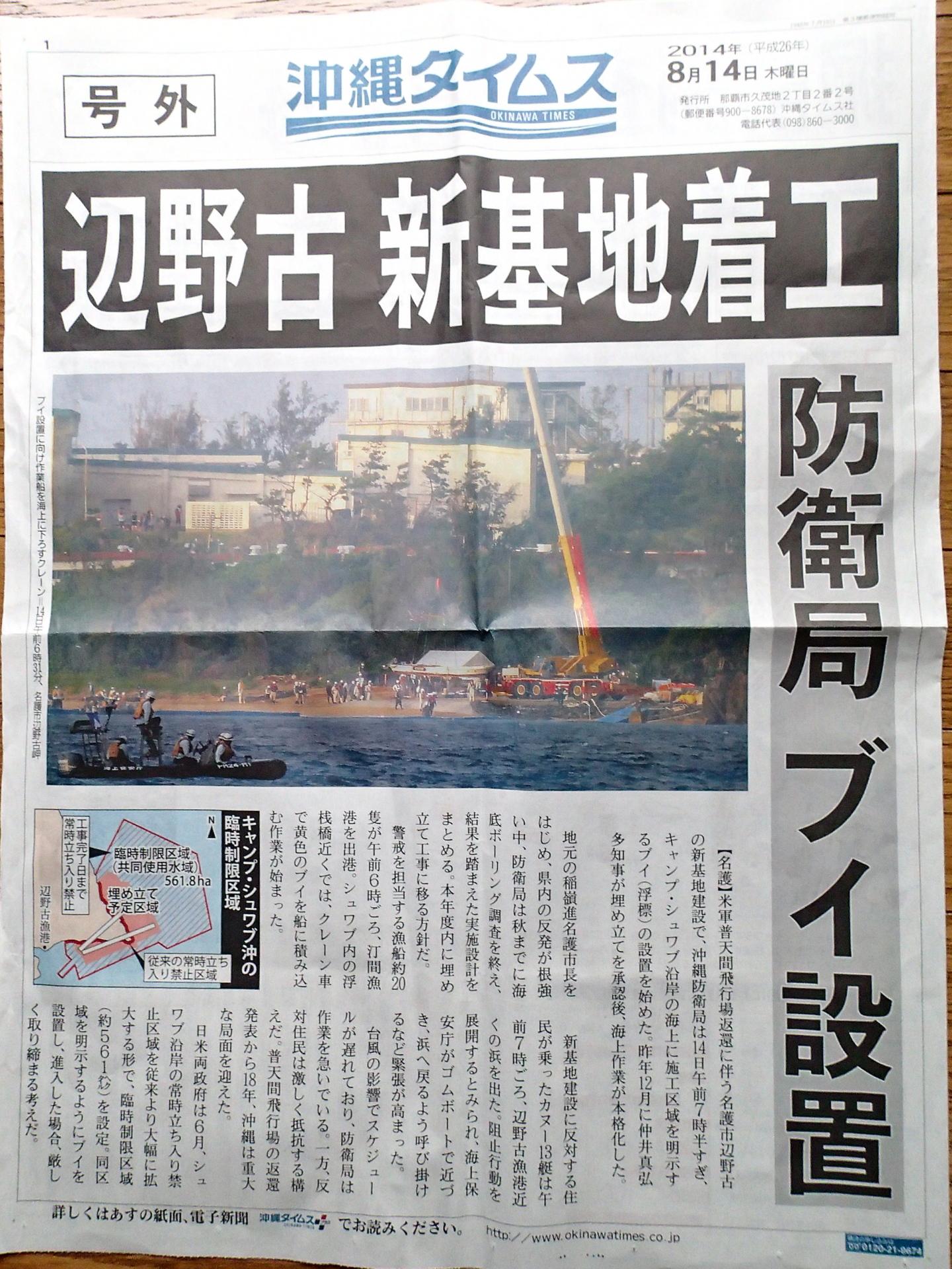 沖縄タイムス号外