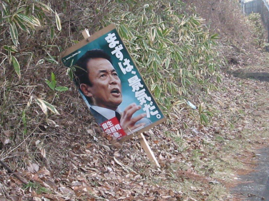 麻生太郎選挙ポスター