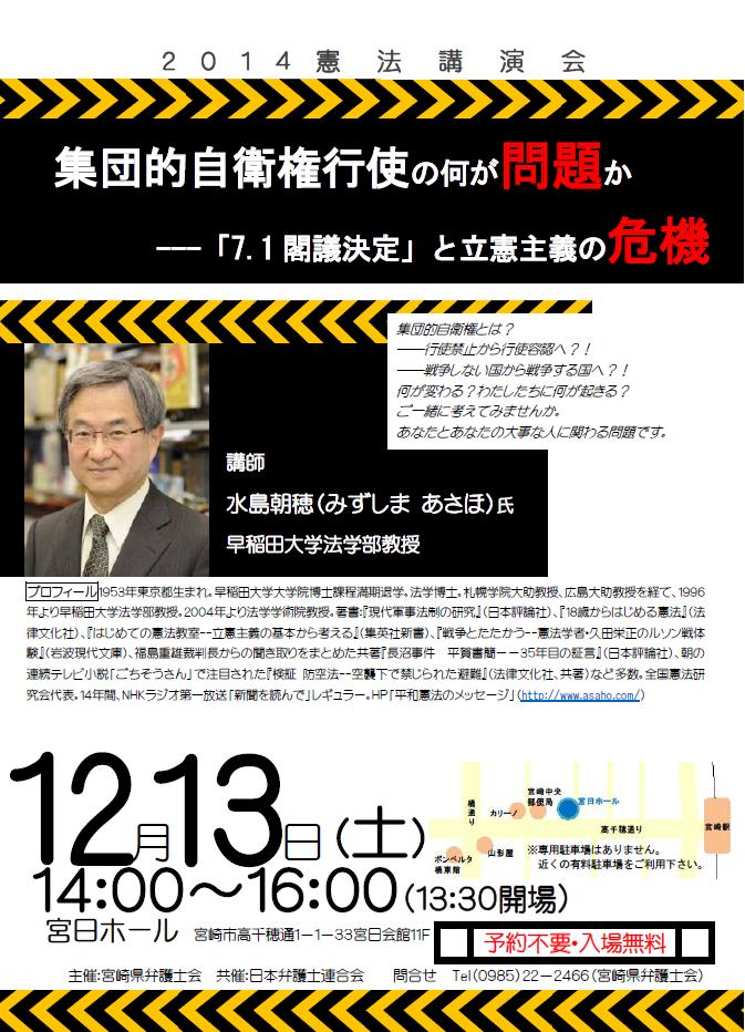 宮崎県弁護士会講演チラシ