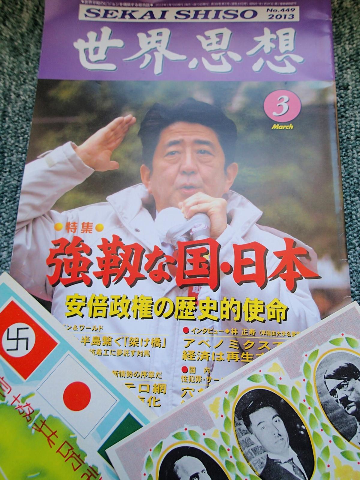 直言(2015年1月12日)国家運営...