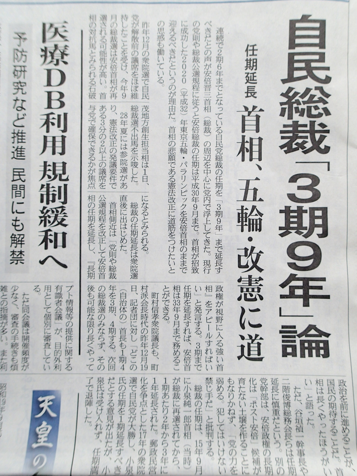 産経新聞2015.1.4
