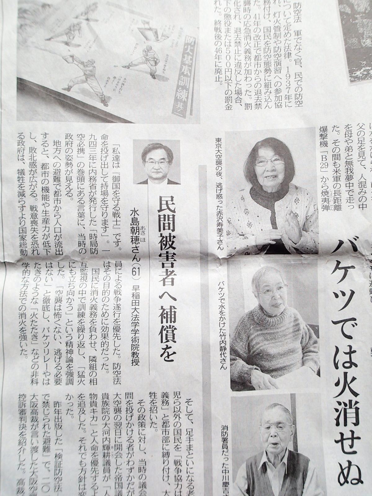東京新聞2015.3.4その1