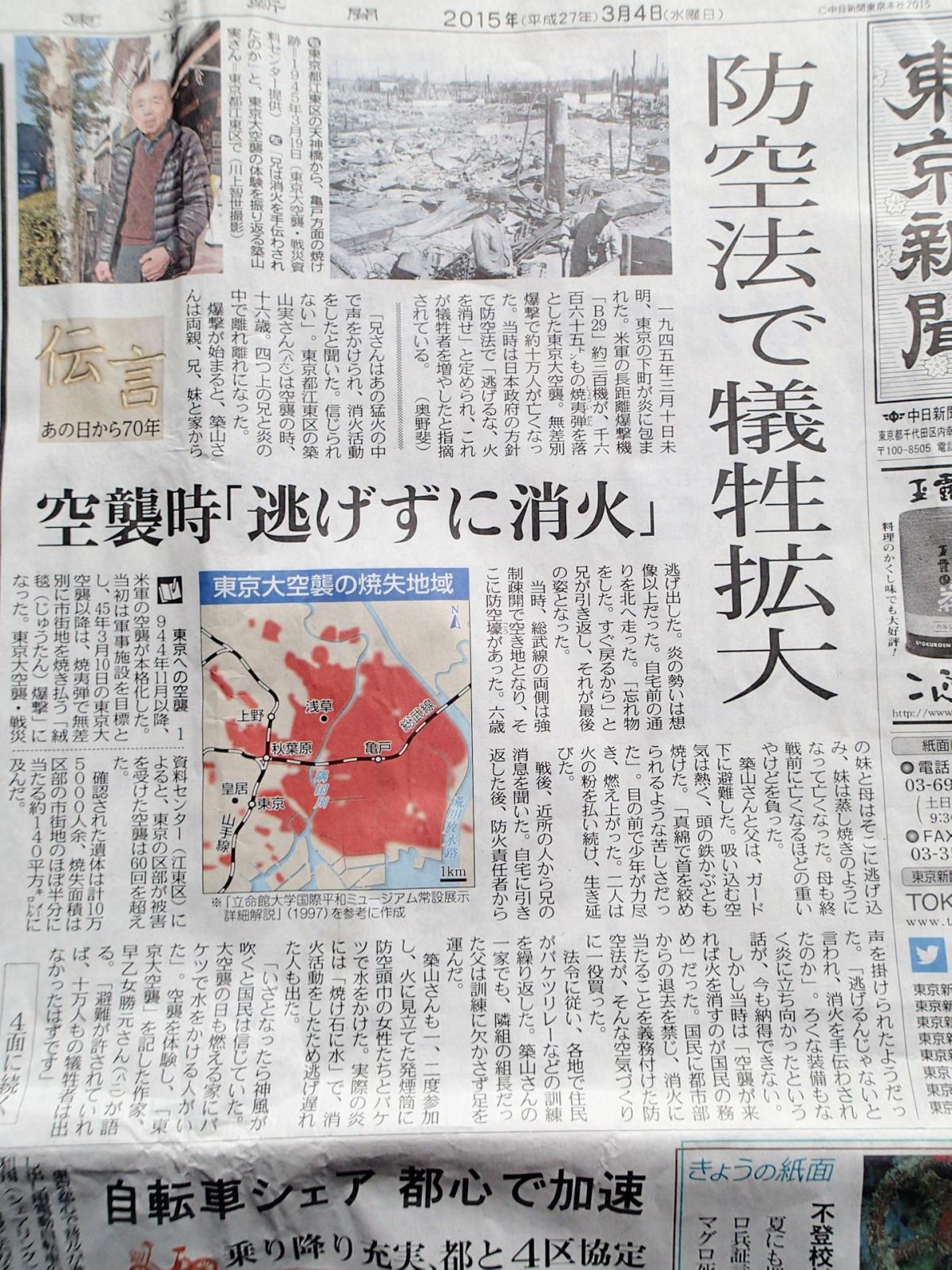 東京新聞2015.3.4その2