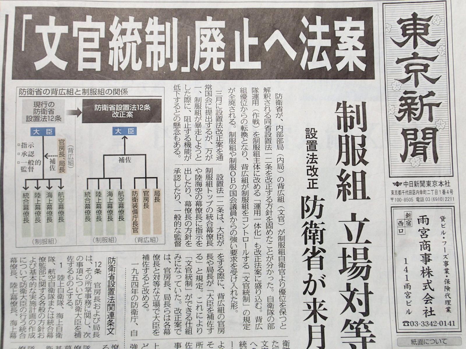 東京新聞一面