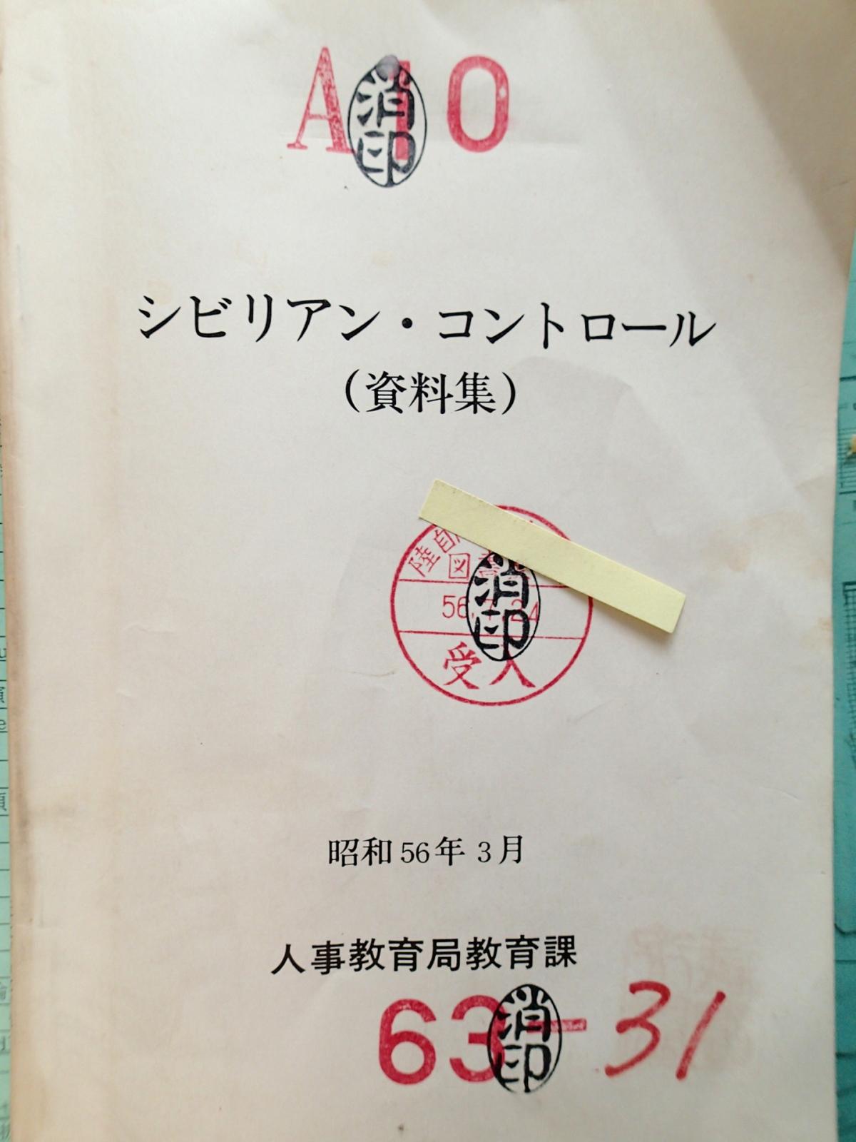 シビリアン・コントロール資料集