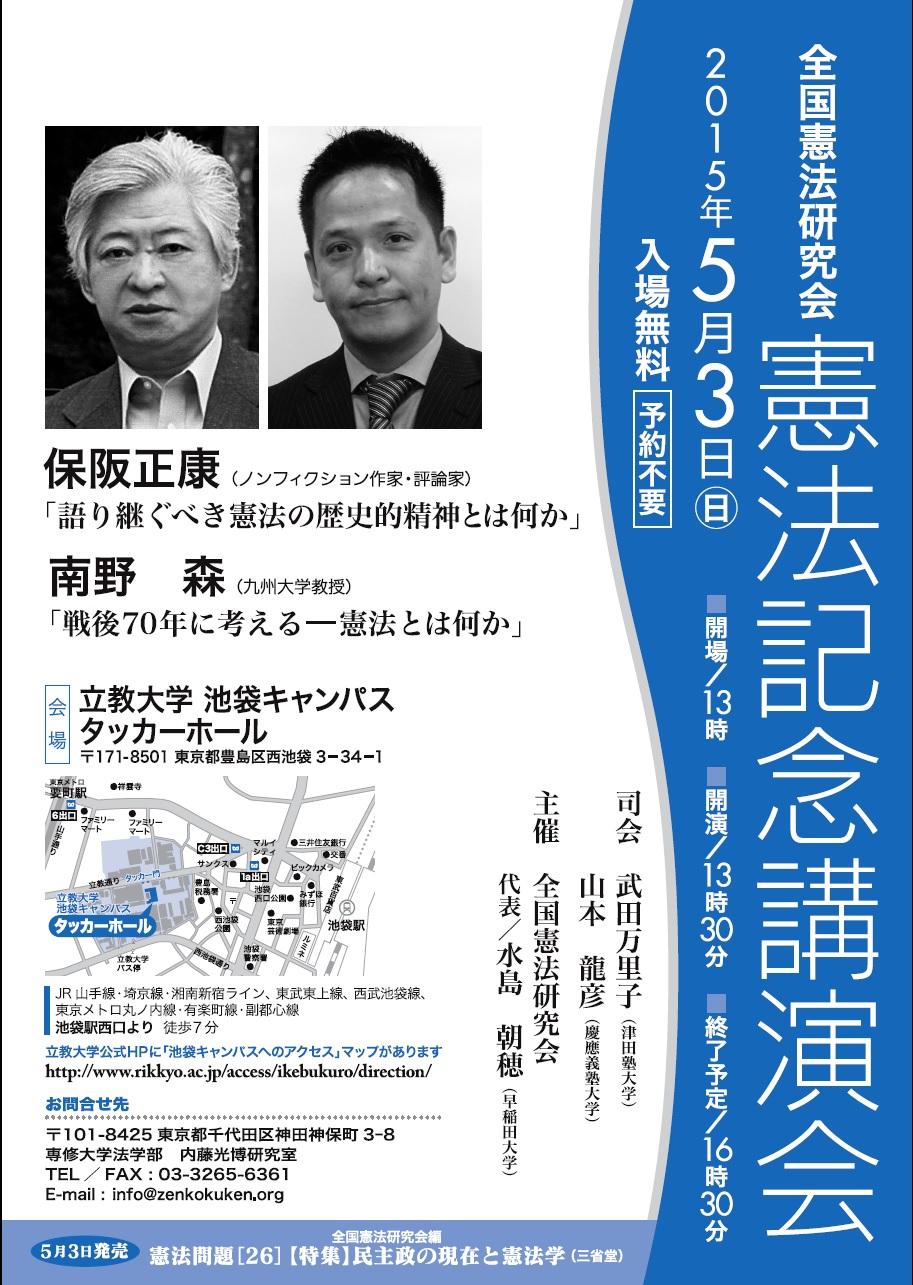 全国憲法研究会憲法記念講演会