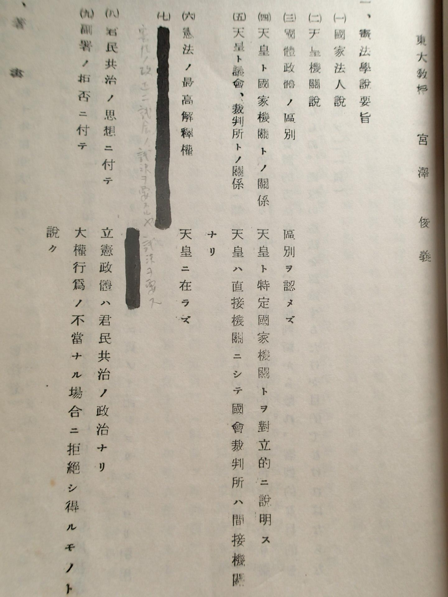 直言(2015年5月18日)再び、憲法研究者の「一分」を語る――天皇機関説 ...