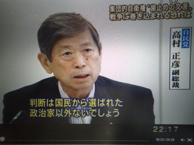 高村副総裁発言