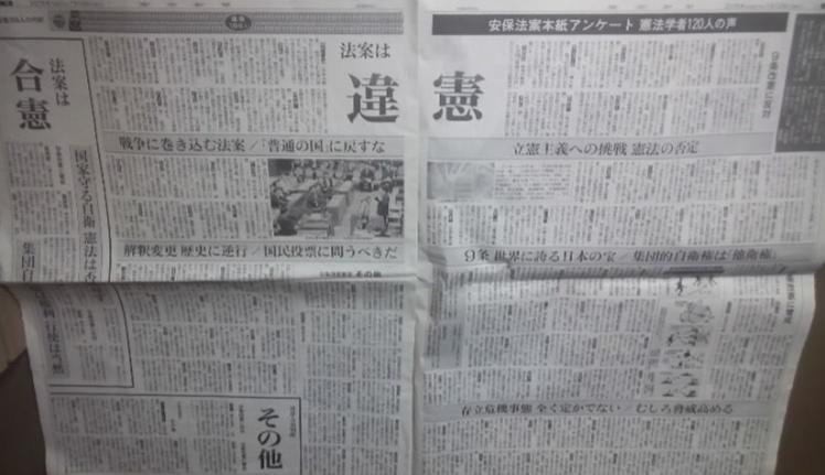 東京新聞7/12朝刊