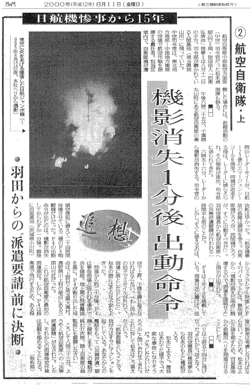 読売記事1
