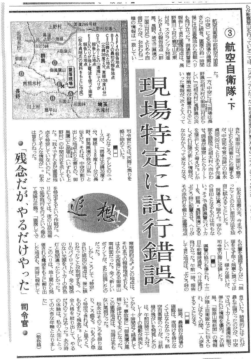読売記事2