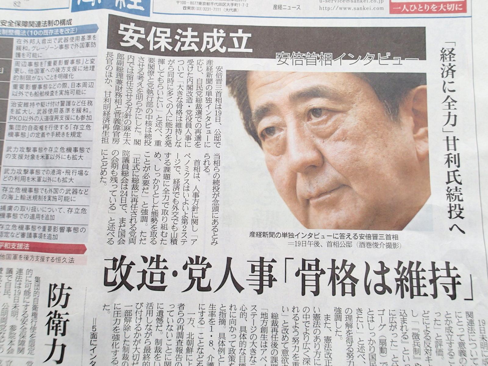 産経新聞一面