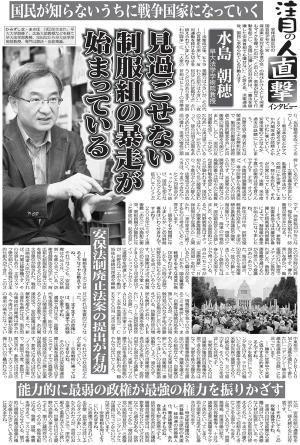 北海道新聞 公園風景の記事