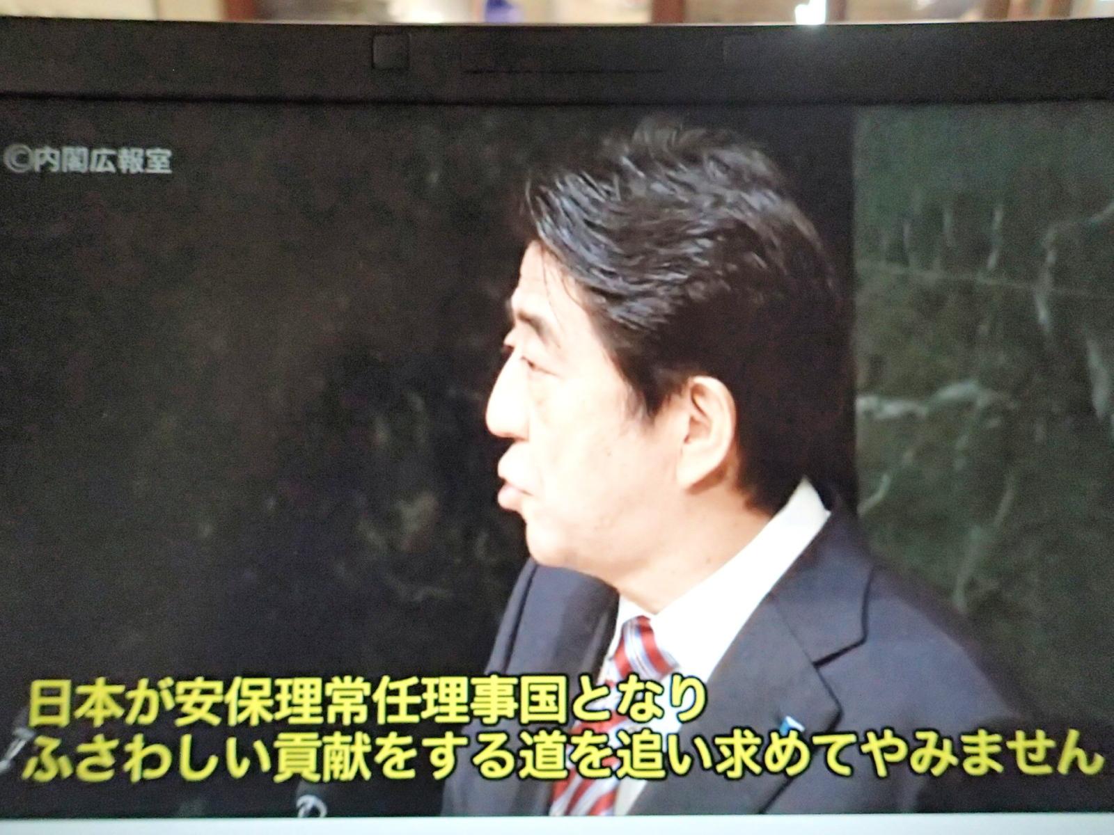 安倍首相の国連演説