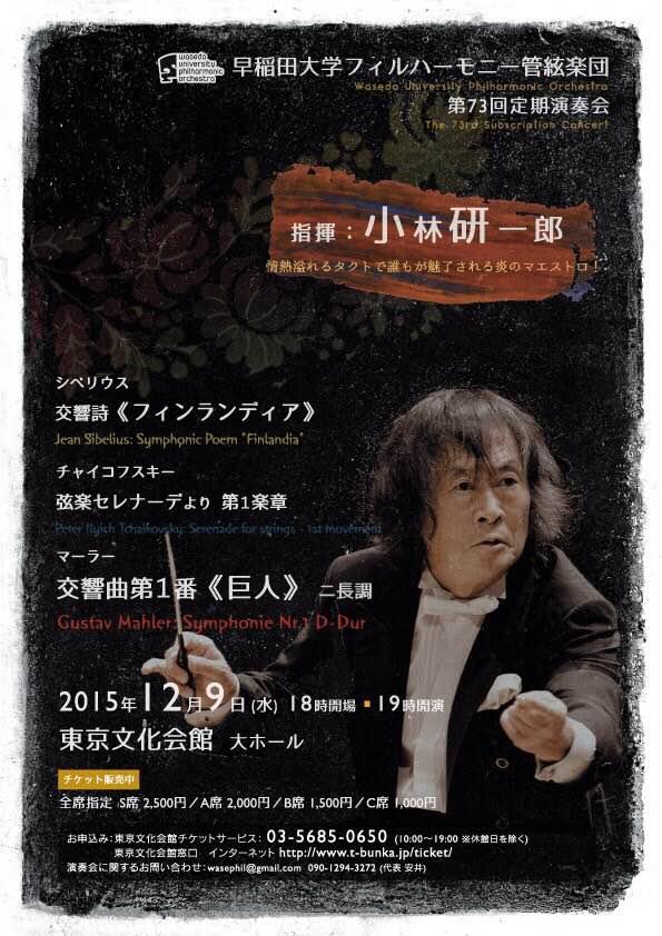 早稲田大学フィルハーモニー管弦楽団第73回定期演奏会