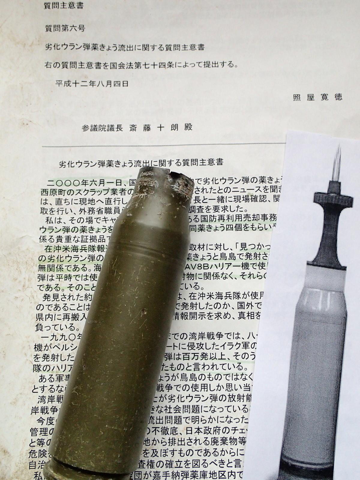 劣化ウラン弾(1)