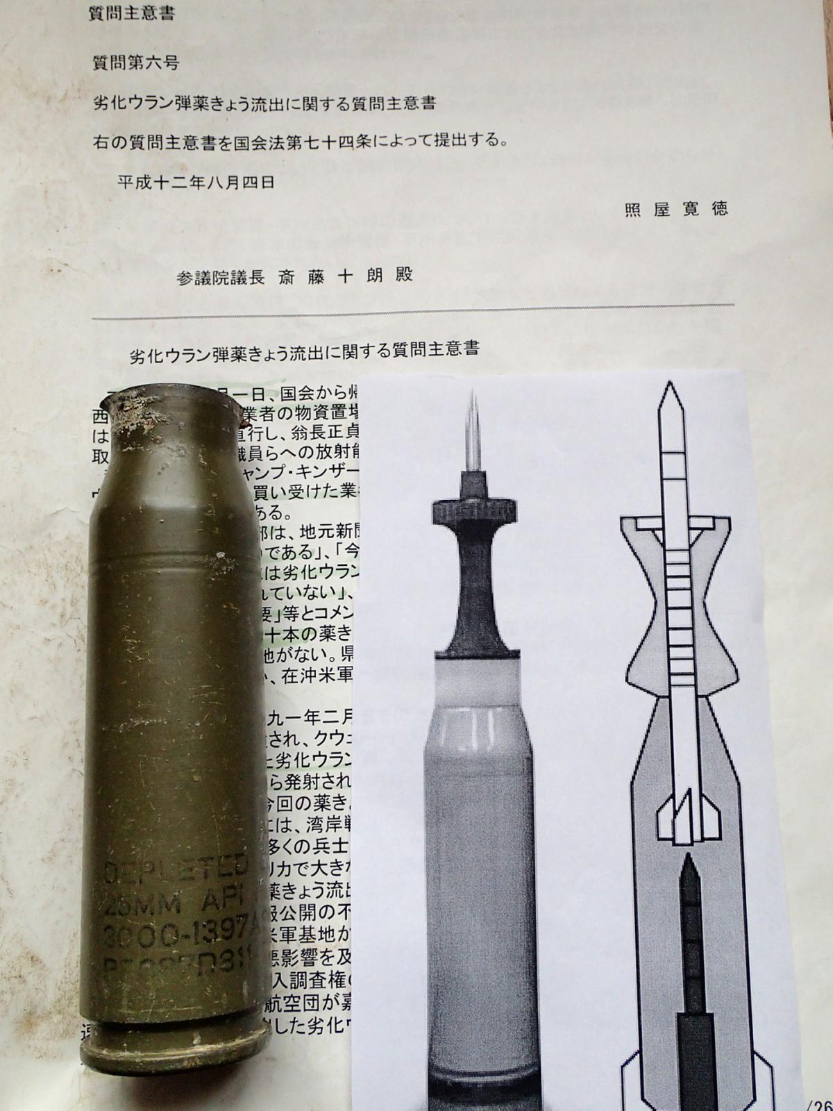 劣化ウラン弾(2)