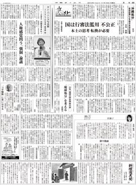 『沖縄処分』--安倍政権による地方自治の破壊(下)