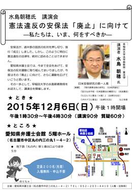 愛知県弁護士会講演会