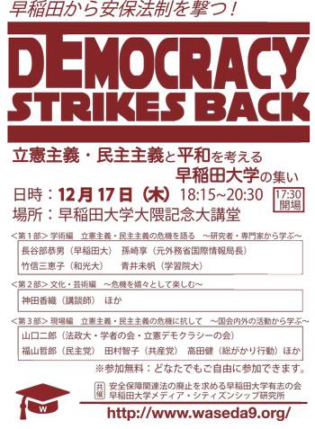 立憲主義・民主主義・平和を考える早稲田大学の集い[PDF]