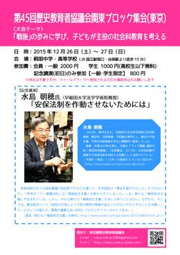 歴史教育者協議会関東ブロック研究集会[PDF]