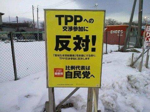 TPP反対のポスター