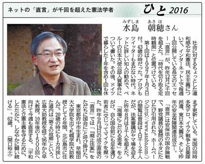 「ひと2016」(ネットの直言が千回を超えた憲法学者)水島朝穂