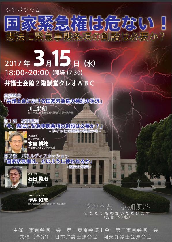 東京弁護士会シンポ