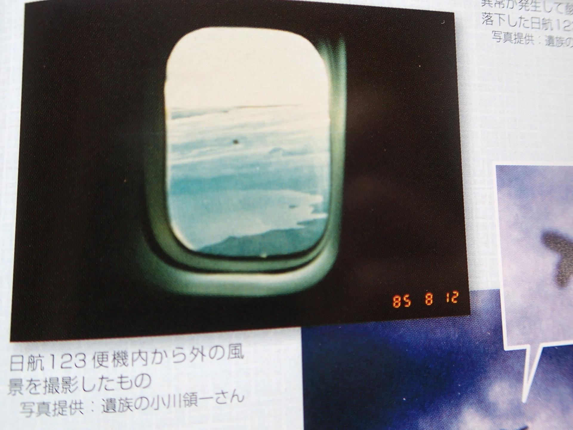 事故 真相 日航 123 便 機 墜落 の