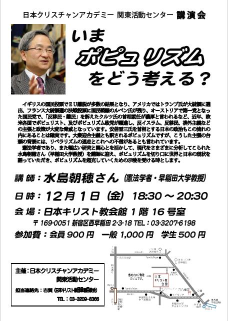 日本クリスチャンアカデミー講演