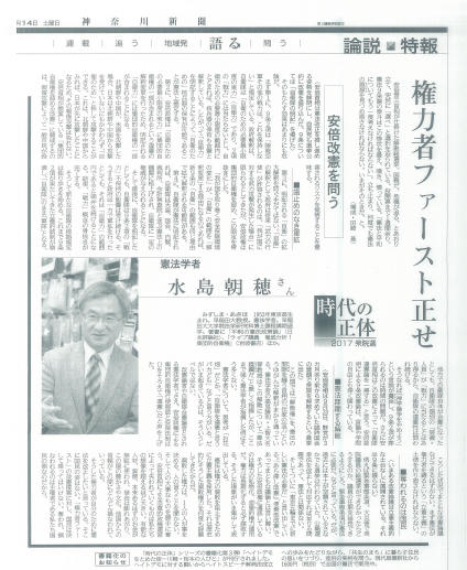 神奈川新聞インタビュー