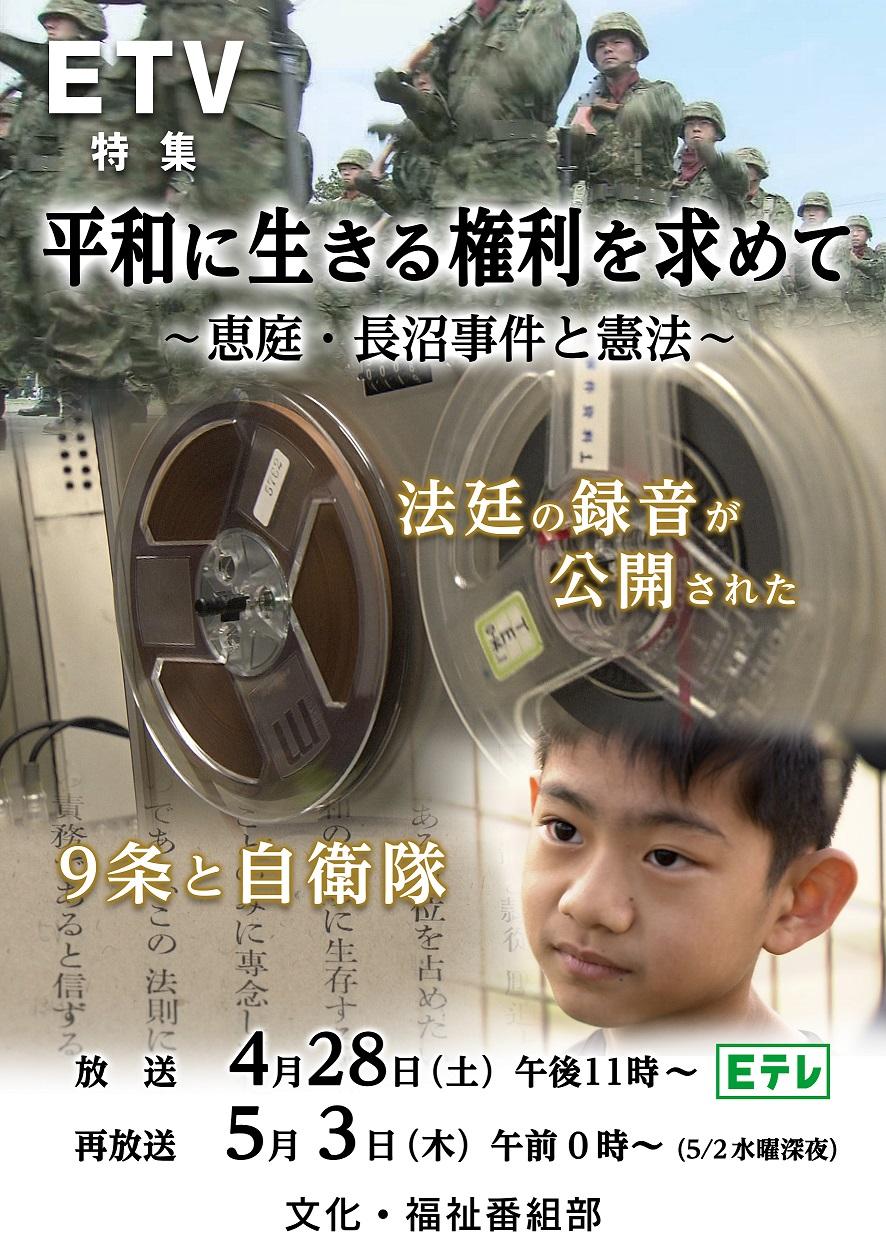 NHK ETV