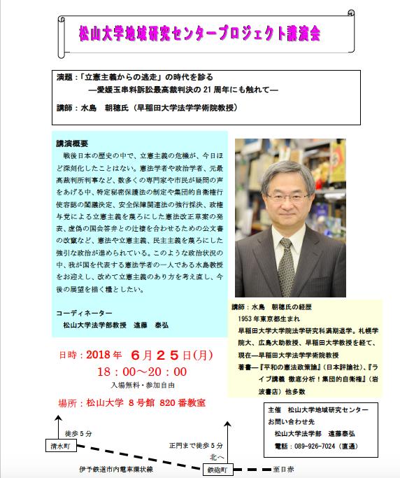 松山大学地域研究センタープロジェクト講演会