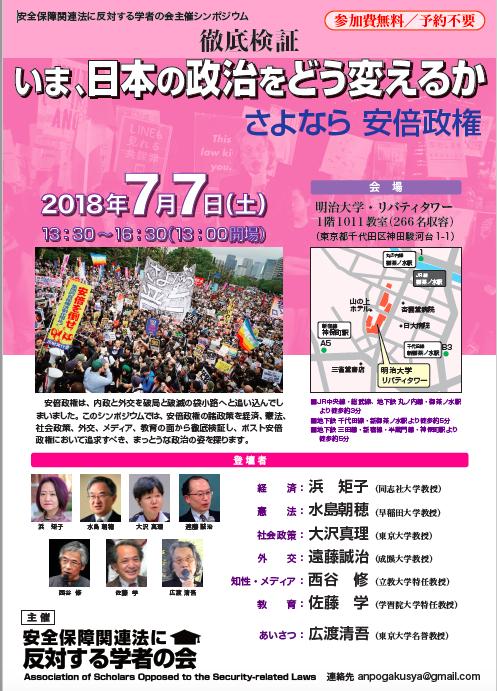 徹底検証・日本の政治をどう変えるか:さよなら 安倍政権」
