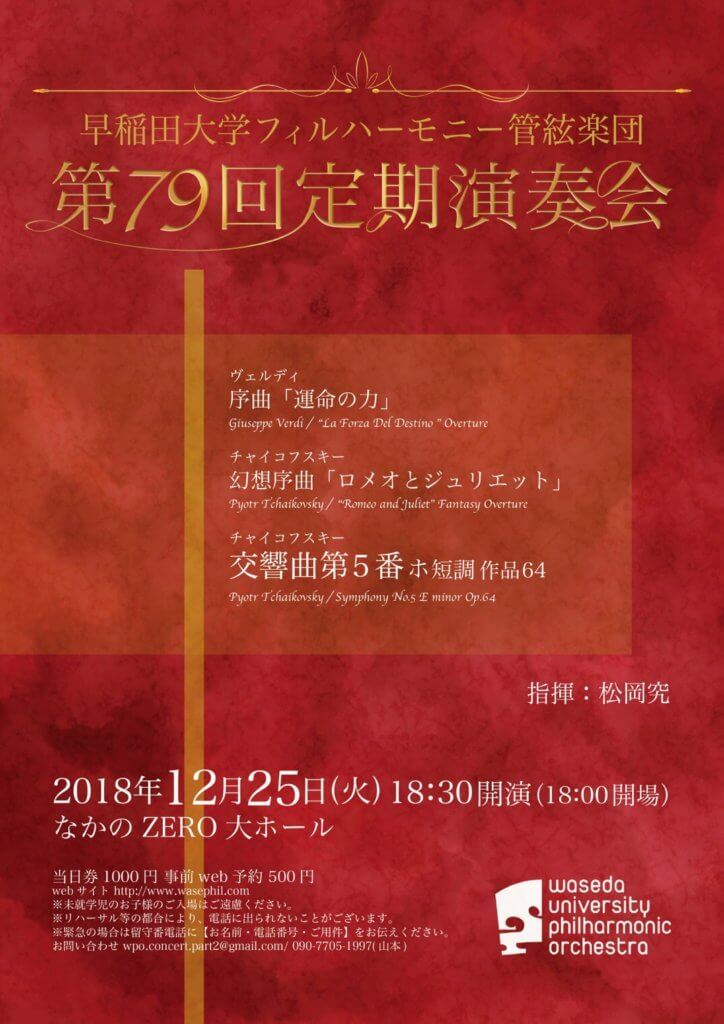 早稲田大学フィルハーモニー管弦楽団第79回定期演奏会
