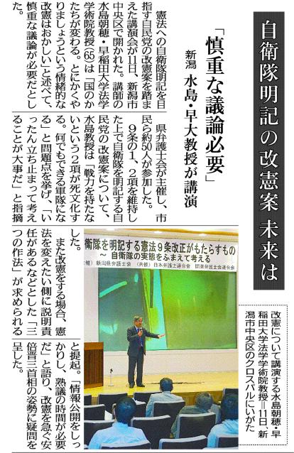 新潟県弁護士会での講演