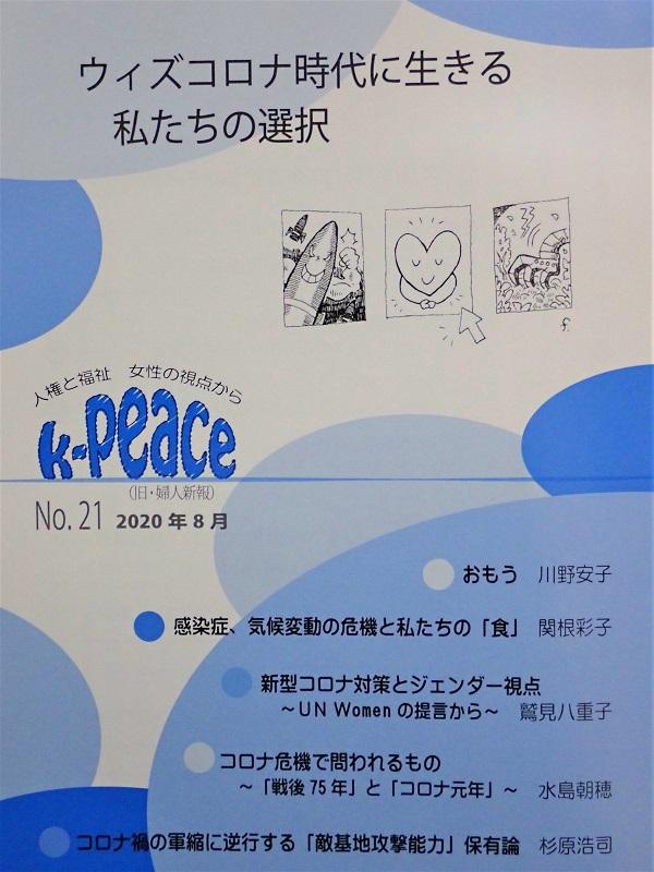 K-Peace